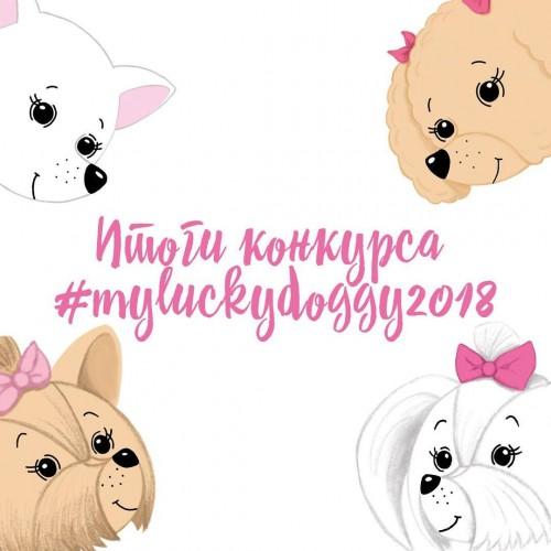 Итоги #myluckydoggy2018